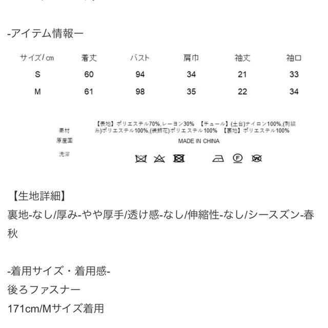 Drawer(ドゥロワー)のseventen by miho kawahito ツイード刺繍トップス M レディースのトップス(シャツ/ブラウス(半袖/袖なし))の商品写真