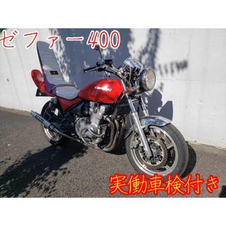 カワサキ - ゼファー400 車検付き 実働レストアベース