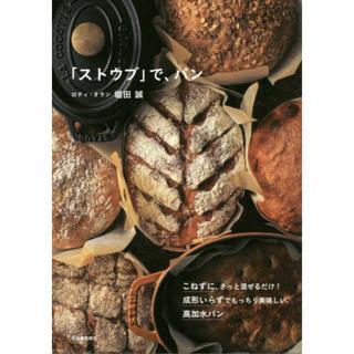 ストウブ(STAUB)の✨タイムSALE✨新品・未使用✨『ストウブ』で、パン ロティ・オラン 堀田誠(料理/グルメ)