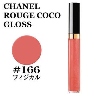 CHANEL - シャネル ルージュココグロス 166番 フィジカル