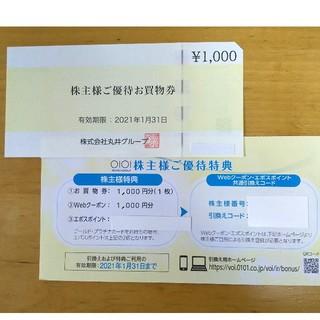 マルイ(マルイ)の丸井 株主優待 2000円分 お買物券 Webクーポン(ショッピング)