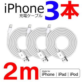 アイフォーン(iPhone)のiPhone 充電ケーブル(バッテリー/充電器)