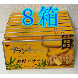 ブルボン - ブルボン ブランチュール 期間限定 濃厚バナナ味 8箱