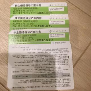 エーエヌエー(ゼンニッポンクウユ)(ANA(全日本空輸))のスターフライヤー株主優待券(航空券)