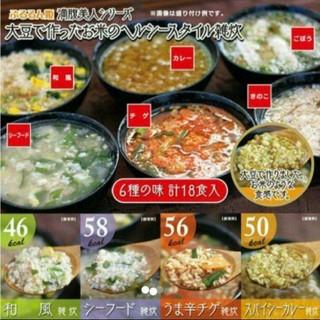 【奉仕品】ダイエット食品 健康食品 ヘルシー食品 3食6種計18食 雑炊 即席(インスタント食品)