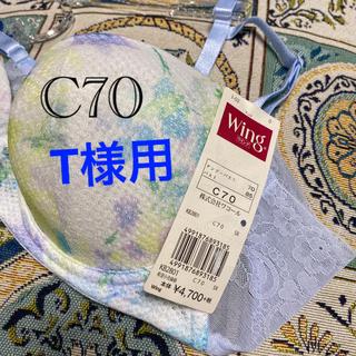 Wing - 新品タグ付き ワコール・ウィング ブラジャー C70(70/85)