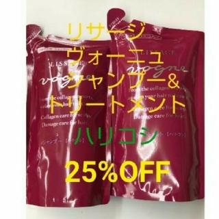 リサージ(LISSAGE)の送料込 新品!25%off! ヴォーニュ ハリコシ シャンプー&トリートメント(シャンプー)