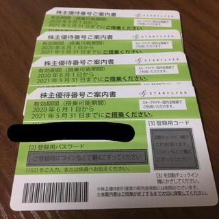 エーエヌエー(ゼンニッポンクウユ)(ANA(全日本空輸))のスターフライヤー株主優待券 4枚 2021/5/31まで(航空券)