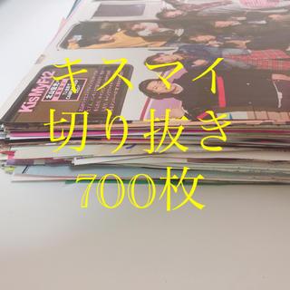 キスマイフットツー(Kis-My-Ft2)の大量⸜❤︎⸝ キスマイ 切り抜き 700枚 セット(アイドルグッズ)