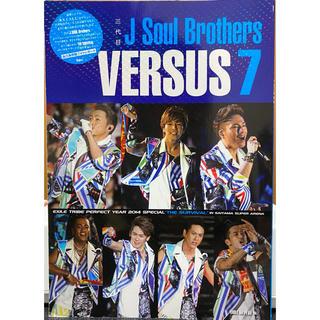 サンダイメジェイソウルブラザーズ(三代目 J Soul Brothers)の三代目 J Soul Brothers 写真集(アート/エンタメ)
