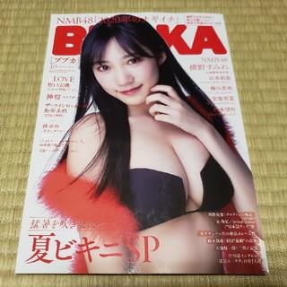 エヌエムビーフォーティーエイト(NMB48)のBUBKA (ブブカ) 2020年 10月号(その他)