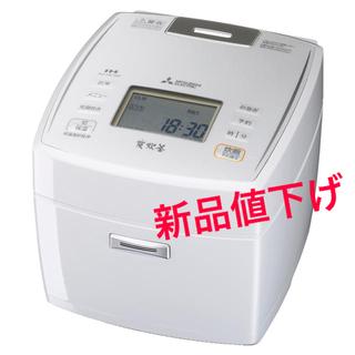 三菱 - 新品未開封 備長炭 炭炊釜 NJ-VE109 IHジャー炊飯器 5.5合 白