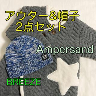 ブリーズ(BREEZE)のAmpersand裏ボアアウター 、新品ニット帽 キルトジャンプスーツ おくるみ(カバーオール)