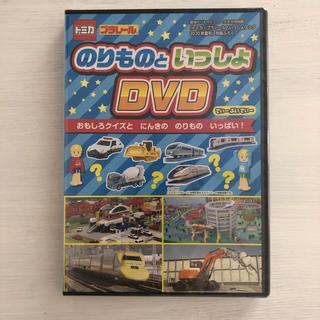 タカラトミー(Takara Tomy)の【新品未開封】のりものといっしょ DVD(キッズ/ファミリー)