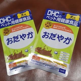 ディーエイチシー(DHC)のDHC ペット用サプリ おだやか  2個セット(60粒×2袋) 新品未開封(犬)