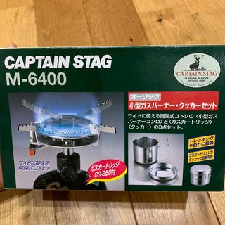 キャプテンスタッグ(CAPTAIN STAG)のキャプテンスタッグ 小型ガスバーナー・クッカーセット M-6400(ストーブ/コンロ)