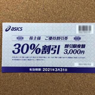 アシックス(asics)のアシックス 株主優待 30%割引券 asics HAGLOFS(ショッピング)