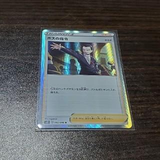 ポケモン(ポケモン)のボスの司令(シングルカード)