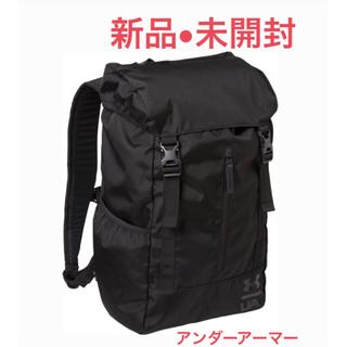 アンダーアーマー(UNDER ARMOUR)の【新品】アンダーアーマーリュックUAクールバックパック26L ブラック(バッグパック/リュック)