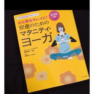 安産のためのマタニティ・ヨーガ : 心と体をキレイに!DVD付き(結婚/出産/子育て)