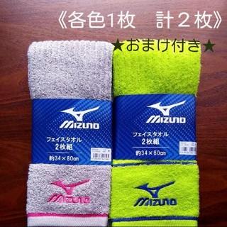 ミズノ(MIZUNO)の《MIZUNO ミズノ フェイスタオル 2枚》(タオル/バス用品)