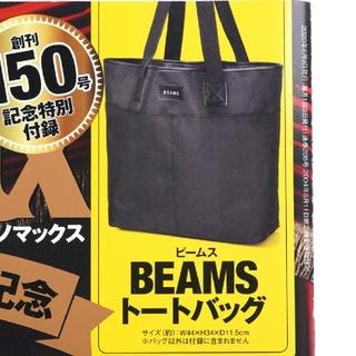 ビームス(BEAMS)の未使用/BEAMS(ビームス)トートバッグ(トートバッグ)