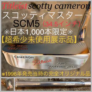 スコッティキャメロン(Scotty Cameron)の【日本限定モデル】スコッティマスター SCM5 超希少未使用展示品 タイトリスト(クラブ)
