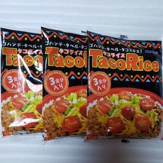 沖縄 タコライス  1袋3食入り×3 (計9食分)(レトルト食品)