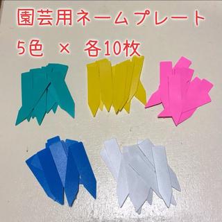 園芸用ネームプレート 5色×各10枚(プランター)