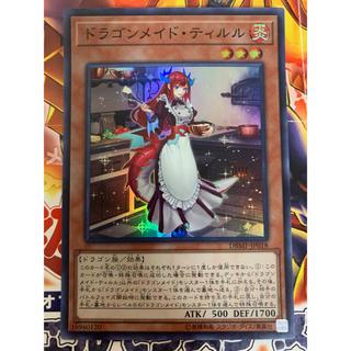 コナミ(KONAMI)のドラゴンメイド•ティルル スーパー(シングルカード)