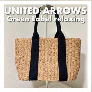 グリーンレーベルリラクシング(green label relaxing)のユナイテッドアローズ かごバッグ  ブランド カバン バッグ グリーンレーベル(トートバッグ)