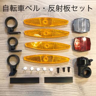 ビアンキ(Bianchi)の【新品未使用】自転車 ベル+反射板セット リフレクター 自転車反射板(自転車)