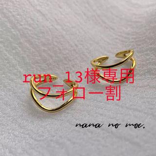 【run_13様専用 フォロー割】ゴールドリング おしゃれリング(リング(指輪))