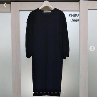 カージュ(Khaju)の【SHIPS】Khajuニットワンピース(ロングワンピース/マキシワンピース)
