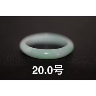 180-19 美品 20.0号 天然 A貨 緑 翡翠 細身 リング くりぬき(リング(指輪))