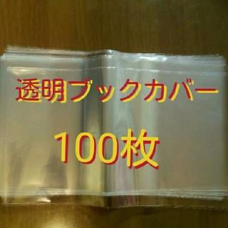透明ブックカバー 600枚(ブックカバー)
