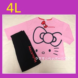 ハローキティ(ハローキティ)のキティ ルームウェア 上下 4L 七分袖 tシャツ ハーフパンツ(ルームウェア)