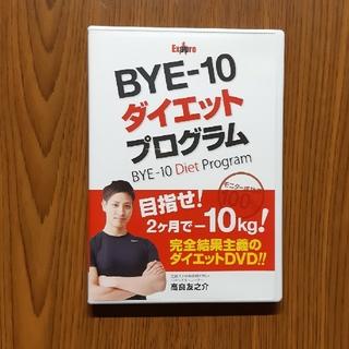 《値下げ》DVD「BYE-10 ダイエット・プログラム 高良友之介」 中古品(エクササイズ用品)