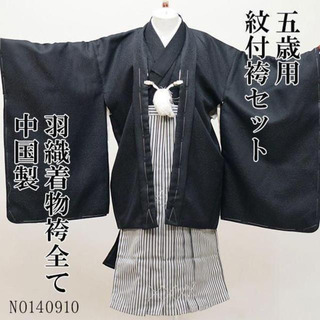 七五三 5才 五才 男の子 紋付 羽織袴 着物セット 中国製 NO140910(和服/着物)