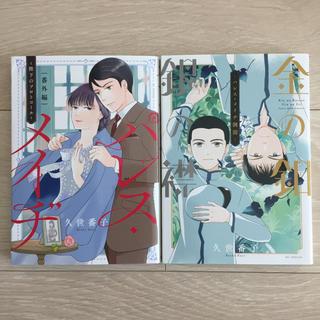ハクセンシャ(白泉社)のパレス・メイヂ 2冊(少女漫画)
