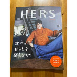 コウブンシャ(光文社)のHERS (ハーズ) 2020年 11月号(その他)