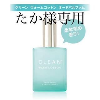 クリーン(CLEAN)のクリーン☆ウォームコットン30ml(ユニセックス)