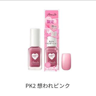 パラドゥ(Parado)のパラドゥ ネイルファンデーション 限定色 想われピンク PK-2 7.5ml(マニキュア)