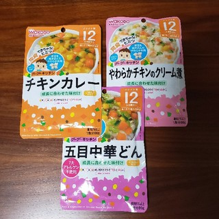 ワコウドウ(和光堂)の和光堂のベビーフード(12か月頃から) 3袋(レトルト食品)