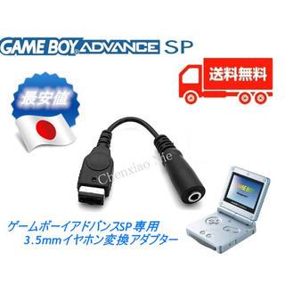 ゲームボーイアドバンス(ゲームボーイアドバンス)の送料込ゲームボーイアドバンス SP3.5mmイヤホン変換アダプターGBA SP(携帯用ゲーム機本体)