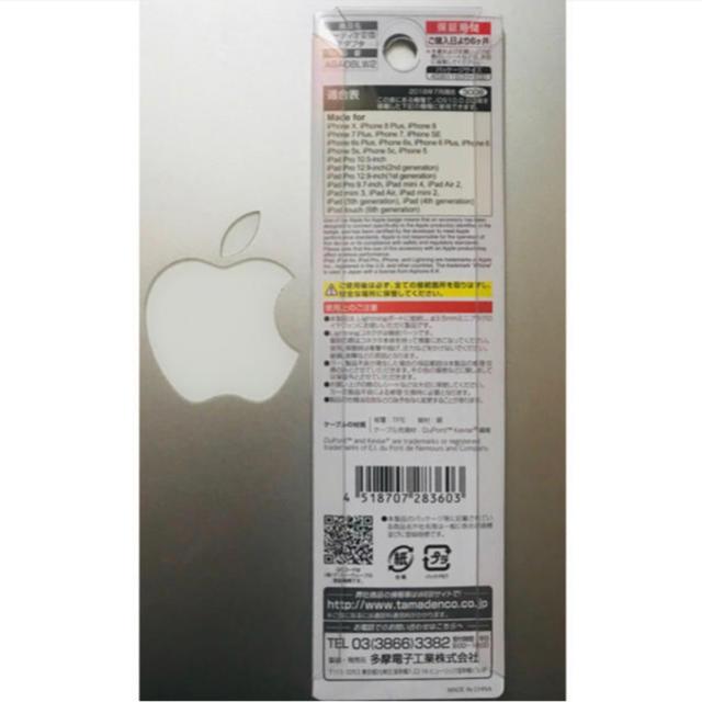 iPhone(アイフォーン)の変換アダプター スマホ/家電/カメラの生活家電(変圧器/アダプター)の商品写真