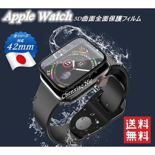 アップルウォッチ(Apple Watch)の送料込新品Apple Watch アップルウォッチ 曲面保護フィルム 42mm(保護フィルム)