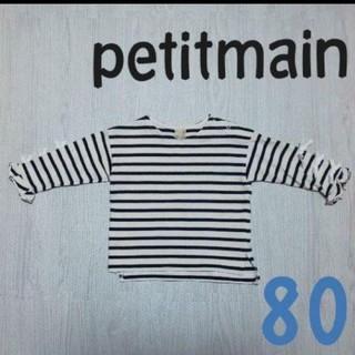 プティマイン(petit main)のプティマイン⭐️80cmトップス(Tシャツ)