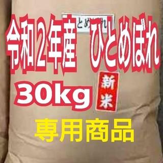 クレイジーゴールド様専用 米 30kg(米/穀物)