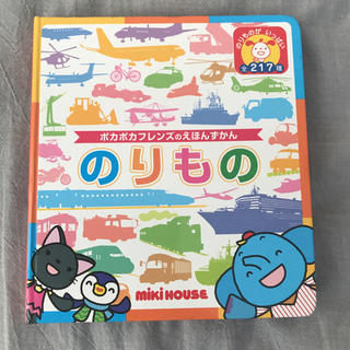 ミキハウス(mikihouse)ののりもの ミキハウス(絵本/児童書)